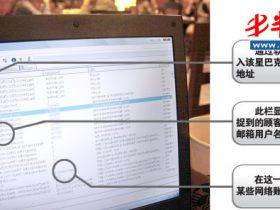 试验无线网络监听 网络账户密码也可被获取