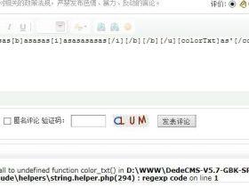 一些 dedecms v5.7 爆绝对路径的方法收集