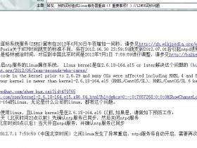 Linux开启NTP服务会在本月遇到闰秒BUG导致服务器重启!