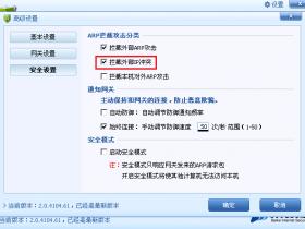 """非同一网关C段劫持,利用IP冲突""""获取服务器权限"""",非Arp劫持局域网IP"""