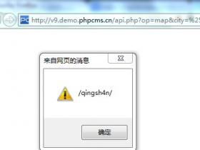 phpcms v9 三个 xss