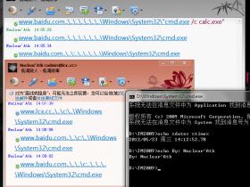 腾讯TM、QQ远程命令执行漏洞 点开QQ消息 执行本地文件、命令