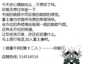 【事件】富士康网站被黑