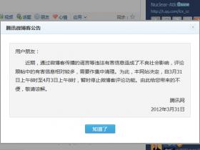 一批传播谣言的互联网站被依法查处