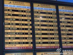 媒体称重庆江北机场因不明飞行物曾暂停降落