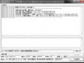 srcds.exe 出错自动重启 v2.0 - 求生之路2服务器出错、崩溃自动重启