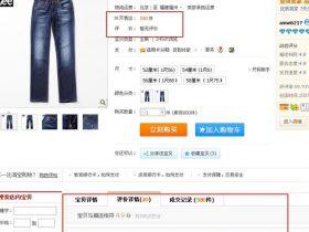 楼主朋友发现一个非常高端的淘宝店铺骗局,taobao商户作假实例