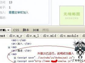 DedeCMS 5.7圈子XSS跨站可拿WebShell