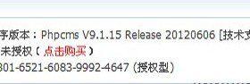 phpcms v9.1.15 多处 sql 及 XSS 缺陷