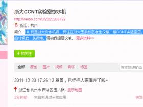 """浙大实验室现最萌饮水机 揭开""""饮水机娘""""的神秘面纱"""