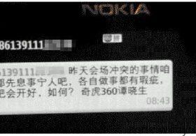"""互联网安全大会360关于百度安全联盟""""闹会""""的声明 ← 不炒作会死?会死!"""