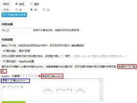 腾讯微博一键转播关联账号变量名居然叫做:assname(白痴名字)!