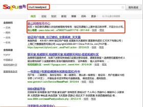 某些搜索引擎超科幻搜索结果,泄露了不只一点点