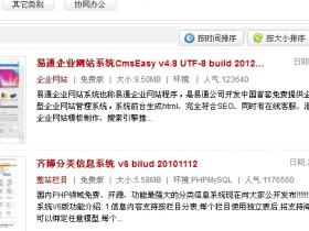 易通企业网站系统(cmseasy) 权限提升 & getShell通杀漏洞