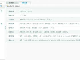 截止2012年02月10日13点45分59秒,本站总浏览数达到:888888!