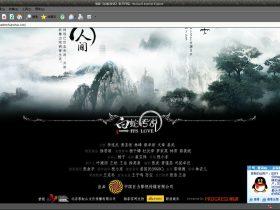 """惊爆!电影白蛇传说官网被挂""""QQ中奖诈骗广告""""!"""