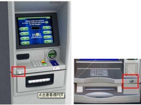 走进科学:银行ATM机真的安全吗?