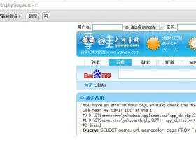 要哇导航网建站系统 v3.2 注入漏洞