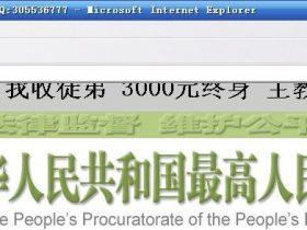 中国最高人民检察院被黑