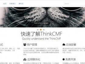 ThinkCMF框架任意内容包含漏洞