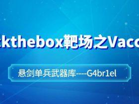 【渗透测试】hackthebox靶场之Vaccine