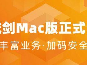 正式公测!火绒推出首款Mac产品