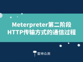 Meterpreter第二阶段HTTP传输方式的通信过程