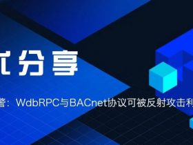 DRDoS预警:WdbRPC与BACnet协议可被反射攻击利用