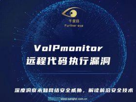 【漏洞通告】VoIPmonitor 远程代码执行漏洞