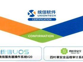 加速构建国产生态|四叶草安全与统信软件完成产品兼容性认证