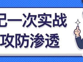 【红蓝对抗】记一次实战攻防渗透