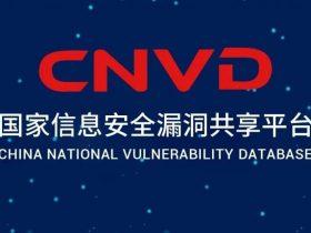 关于VMware vCenter Server存在远程代码执行漏洞的安全公告