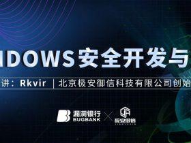 Windows安全开发与逆向丨全新技术专题!