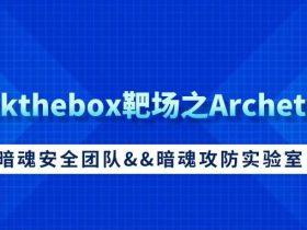 【渗透测试】hackthebox靶场之Archetype