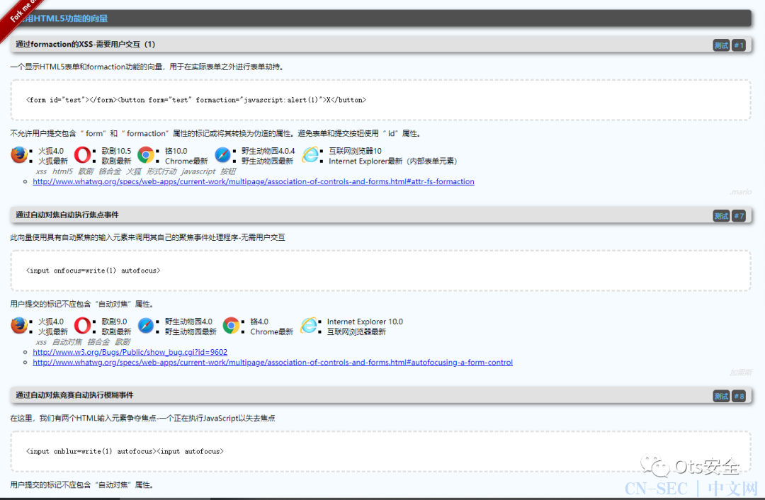 HTML5 XSS安全备忘单