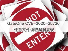 GateOne CVE-2020-35736 任意文件读取漏洞复现