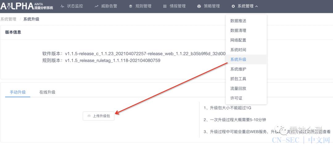 HTTP协议栈远程代码执行漏洞POC已公开,安恒AiLPHA建议您尽快升级