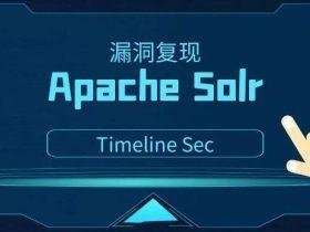 Apache Solr <= 8.8.2任意文件删除漏洞复现