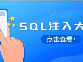 SQL注入大全【实用收藏】
