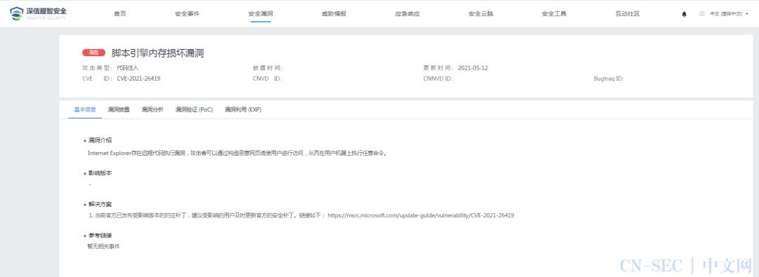 微软补丁日安全通告 5月份