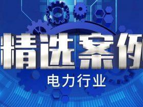 案例精选丨贵州某电力企业监管与预警平台示范先行