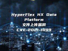 【漏洞通告】HyperFlex HX Data Platform文件上传漏洞 CVE-2021-1499