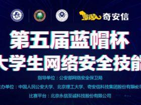 """第五届""""蓝帽杯""""全国大学生网络安全技能大赛初赛WriteUp"""