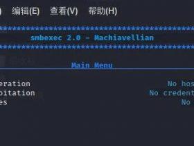 内网横移RCE(中)