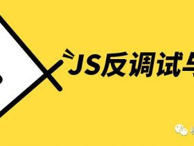 浏览器JS反调试与绕过