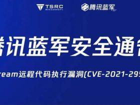 腾讯蓝军安全通告 XStream远程代码执行漏洞(CVE-2021-29505)
