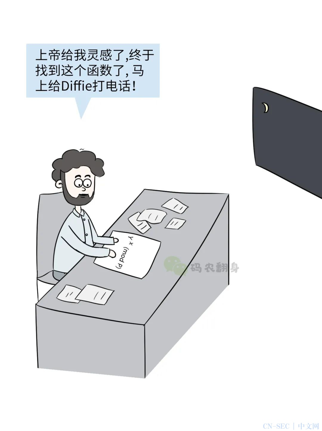 对不起,你的密码被破解了!