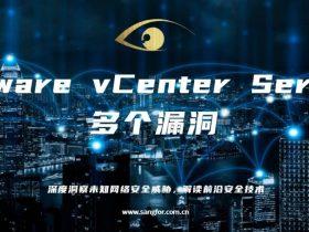 【漏洞通告】VMware vCenter Server多个漏洞