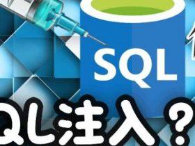 SQL注入绕过总结