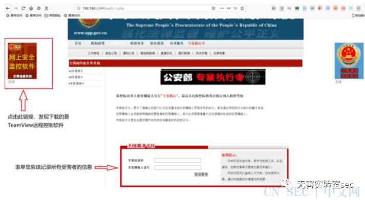一次诈骗网站渗透取证记录